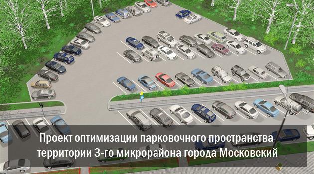 parkovki_top_b.jpg