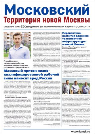 newspaper_072013_1