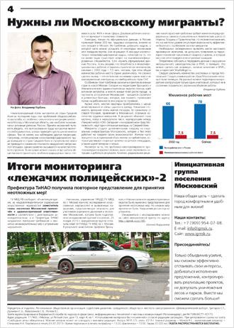 newspaper_072013_3