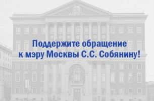 orraschenie_sobyanin