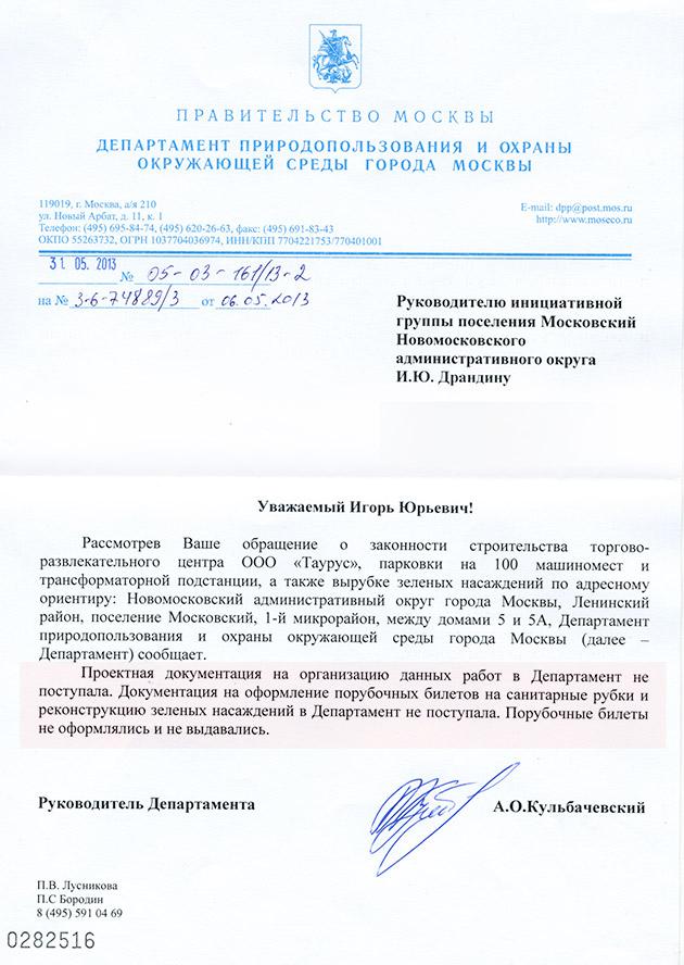 otvet_kulbachevskiy