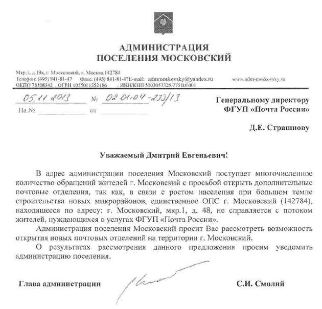 smoliy_post